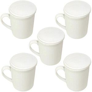 5個セット 蓋付マグ ハーブティーマグ(茶コシ付) [8 x 9.7cm 270cc]   マグ マグカップ コーヒー 紅茶 ティー 人気 おすすめ 食器 洋食器 業務用 飲食店 カフェ うつわ 器 おしゃれ かわいい ギフ