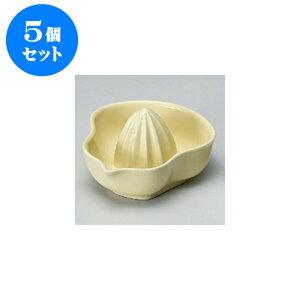 5個セット 洋陶単品 グレープフルーツ絞り [16 x 14 x 8.8cm] 【洋食器 レストラン ホテル 飲食店 業務用】