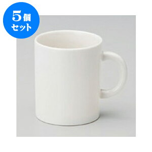 5個セット マグカップ Y821マグ [8.2 x 9.8cm 366cc] | マグ マグカップ コーヒー 紅茶 ティー 人気 おすすめ 食器 洋食器 業務用 飲食店 カフェ うつわ 器 おしゃれ かわいい ギフト プレゼント 引き