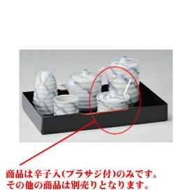 カスター 手描あみ辛子入(プラサジ付) [6.5 x 5.5cm] 【旅館 料亭 飲食店 和食 業務用】