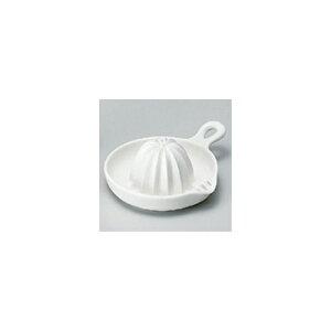 洋陶単品 レモン絞り [11.5 x 14.5 x 5.5cm] 【和食器 料亭 旅館 飲食店 業務用】