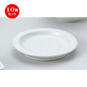 10個セット ☆ 和陶オープン ☆ 白菫(しらすみ) 薬味皿 [ 8.7 x 1.4cm ] 【 料亭 旅館 和食器 飲食店 業務用 】