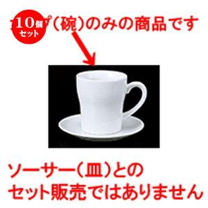 10個セット 碗皿 / ヨーグルト碗丈 [ 8.8 x 9.8cm   320cc ] ? コーヒー カップ ティー 紅茶 喫茶 碗皿 人気 おすすめ 食器 洋食器 業務用 飲食店 カフェ うつわ 器 おしゃれ かわいい ギフト プレゼン