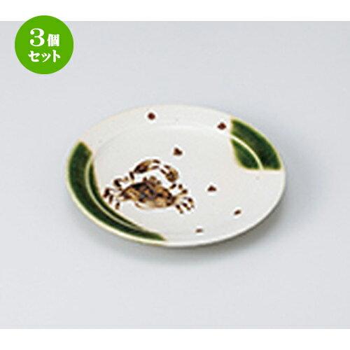 3個セット☆ 和皿 ☆ 織部かに絵5.0丸皿 [ 15 x 2cm ] 【 料亭 旅館 和食器 飲食店 業務用 】