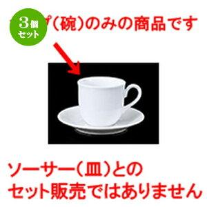 3個セット 碗皿 / Sアメリカン碗のみ [ 8.3 x 7.5cm 250cc ] | コーヒー カップ ティー 紅茶 喫茶 碗皿 人気 おすすめ 食器 洋食器 業務用 飲食店 カフェ うつわ 器 おしゃれ かわいい ギフト プレゼン
