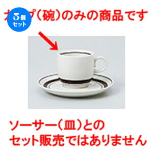 5個セット 碗皿 / 9071 碗丈 [ 7 x 6.5cm 170cc ]   コーヒー カップ ティー 紅茶 喫茶 碗皿 人気 おすすめ 食器 洋食器 業務用 飲食店 カフェ うつわ 器 おしゃれ かわいい ギフト プレゼント 引き出物
