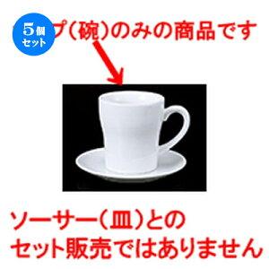 5個セット 碗皿 / ヨーグルト碗丈 [ 8.8 x 9.8cm   320cc ] ? コーヒー カップ ティー 紅茶 喫茶 碗皿 人気 おすすめ 食器 洋食器 業務用 飲食店 カフェ うつわ 器 おしゃれ かわいい ギフト プレゼン