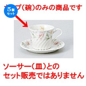 5個セット 碗皿 / フロ−レンスコ−ヒ−碗 [ 碗 8.3 x 6.8cm 200cc ] | コーヒー カップ ティー 紅茶 喫茶 碗皿 人気 おすすめ 食器 洋食器 業務用 飲食店 カフェ うつわ 器 おしゃれ かわいい ギフト