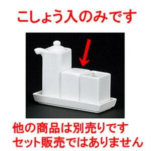 中華オープン テクノス中華(強化) 三穴塩こしょう [ 4 x 4 x 5cm ] | こしょう 胡椒 スパイスボトル シェイカー ペッパー 卓上 調味料 おすすめ 人気 食器 業務用 飲食店 カフェ うつわ 器 おし