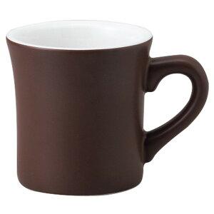 ダイナーマグ(マットブラウン) [ 12 x 8.5 x 9cm 280cc ] マグカップ | マグ マグカップ コーヒー 紅茶 ティー 人気 おすすめ 食器 洋食器 業務用 飲食店 カフェ うつわ 器 おしゃれ かわいい ギフト