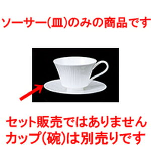 碗皿 eclat 15cmソーサー [ 15 x h 1.7cm ] | コーヒー カップ ティー 紅茶 喫茶 碗皿 人気 おすすめ 食器 洋食器 業務用 飲食店 カフェ うつわ 器 おしゃれ かわいい ギフト プレゼント 引き出物 誕生