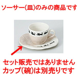 碗皿 黒猫 白楕円皿 [ 16 x 13.5 x 1.8cm ] | コーヒー カップ ティー 紅茶 喫茶 碗皿 人気 おすすめ 食器 洋食器 業務用 飲食店 カフェ うつわ 器 おしゃれ かわいい ギフト プレゼント 引き出物 誕