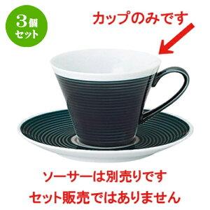 3個セット コーヒーカップ / カシス ブラック コーヒーカップ [ L 11.7 x S 9.4 x H 7cm ] | コーヒー カップ ティー 紅茶 喫茶 碗皿 人気 おすすめ 食器 洋食器 業務用 飲食店 カフェ うつわ 器 おしゃ