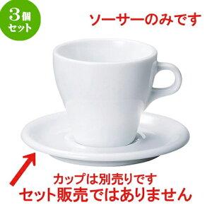 3個セット ソーサー / 兼用ソーサー [ D 14.7 x H 1.7cm ]   コーヒー カップ ティー 紅茶 喫茶 碗皿 人気 おすすめ 食器 洋食器 業務用 飲食店 カフェ うつわ 器 おしゃれ かわいい ギフト プレゼン