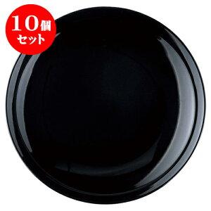 10個セット 黒艶 9.0皿 [D27.8 X H4cm]   大皿 プレート パーティ 人気 おすすめ 食器 洋食器 業務用 飲食店 カフェ うつわ 器 おしゃれ かわいい ギフト プレゼント 引き出物 誕生日 贈り物 贈答品