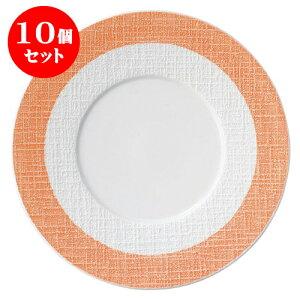10個セット テラ オレンジライン 24cmミート [D24.2 x H2.4cm]| 中皿 サラダ パスタ 取り皿 プレート 人気 おすすめ 食器 洋食器 業務用 飲食店 カフェ うつわ 器 おしゃれ かわいい ギフト プレゼン