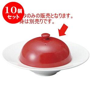 10個セット マキシム マフィンカバー(Homura) [D14.6 X H7.2 TH11.3cm] | 小鉢 小皿 ボウル スモール ボール プレート 人気 おすすめ 食器 洋食器 業務用 飲食店 カフェ うつわ 器 おしゃれ かわいい ギ