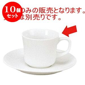 10個セット ロイヤルセラム デミタス碗 [L8.6 X S6.5 X H5.8cm 120cc] | コーヒー カップ ティー 紅茶 喫茶 碗皿 人気 おすすめ 食器 洋食器 業務用 飲食店 カフェ うつわ 器 おしゃれ かわいい ギフト