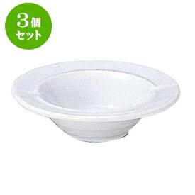 3個セット 灰皿 エクシブ灰皿 [D10.9 X H3cm] 磁器 【洋食器 モダン レストラン ウェディング バー カフェ 飲食店 業務用】