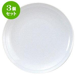 3個セット 白中華 7.0皿 [D21.2 x H3.1cm]| 中皿 サラダ パスタ 取り皿 プレート 人気 おすすめ 食器 洋食器 業務用 飲食店 カフェ うつわ 器 おしゃれ かわいい ギフト プレゼント 引き出物 誕生日