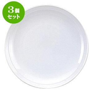 3個セット 白中華 尺.3皿 [D40.4 X H4.9cm]   大皿 プレート パーティ 人気 おすすめ 食器 洋食器 業務用 飲食店 カフェ うつわ 器 おしゃれ かわいい ギフト プレゼント 引き出物 誕生日 贈り物 贈