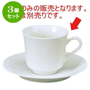 3個セット ハイテクノ アメリカン碗 [L10.8 X S8.1 X H7.2cm 205cc] | コーヒー カップ ティー 紅茶 喫茶 碗皿 人気 おすすめ 食器 洋食器 業務用 飲食店 カフェ うつわ 器 おしゃれ かわいい ギフト プ