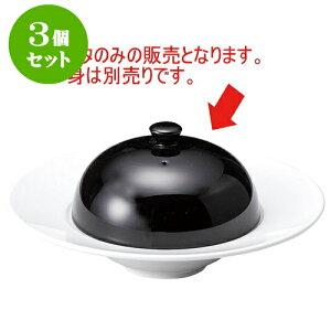 3個セット マキシム マフィンカバー(Black) [D14.6 X H7.2 TH11.3cm] | 小鉢 小皿 ボウル スモール ボール プレート 人気 おすすめ 食器 洋食器 業務用 飲食店 カフェ うつわ 器 おしゃれ かわいい ギフ