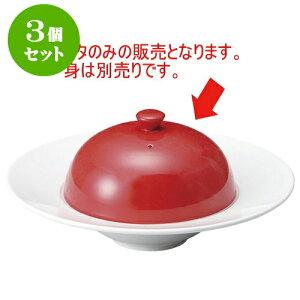 3個セット マキシム マフィンカバー(Homura) [D14.6 X H7.2 TH11.3cm] | 小鉢 小皿 ボウル スモール ボール プレート 人気 おすすめ 食器 洋食器 業務用 飲食店 カフェ うつわ 器 おしゃれ かわいい ギフ