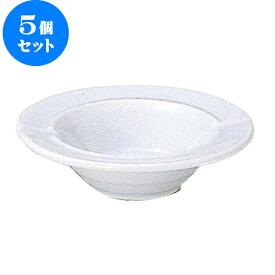 5個セット 灰皿 エクシブ灰皿 [D10.9 X H3cm] 磁器 【洋食器 モダン レストラン ウェディング バー カフェ 飲食店 業務用】