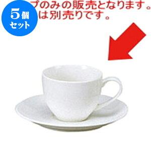 5個セット テクノライト デミタス碗 [L9.1 X S6.9 X H5.3cm 120cc] | コーヒー カップ ティー 紅茶 喫茶 碗皿 人気 おすすめ 食器 洋食器 業務用 飲食店 カフェ うつわ 器 おしゃれ かわいい ギフト プ