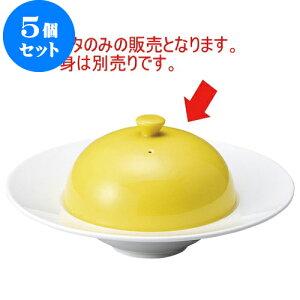 5個セット マキシム マフィンカバー(Lemon) [D14.6 X H7.2 TH11.3cm] | 小鉢 小皿 ボウル スモール ボール プレート 人気 おすすめ 食器 洋食器 業務用 飲食店 カフェ うつわ 器 おしゃれ かわいい ギフ