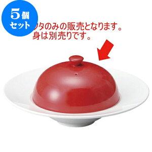 5個セット マキシム マフィンカバー(Homura) [D14.6 X H7.2 TH11.3cm] | 小鉢 小皿 ボウル スモール ボール プレート 人気 おすすめ 食器 洋食器 業務用 飲食店 カフェ うつわ 器 おしゃれ かわいい ギフ