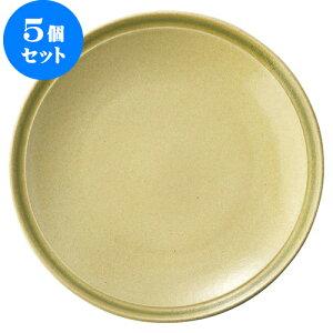 5個セット 萌黄 9.0皿 [D27.8 X H4cm] | 大皿 プレート パーティ 人気 おすすめ 食器 洋食器 業務用 飲食店 カフェ うつわ 器 おしゃれ かわいい ギフト プレゼント 引き出物 誕生日 贈り物 贈答品