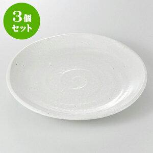 3個セット☆ 和皿 ☆ 渦白 9寸浅皿 [ 27.7 x 3.3cm 710g ] | 大きい お皿 大皿 盛り皿 盛皿 人気 おすすめ パスタ皿 パーティー 食器 業務用 飲食店 カフェ うつわ 器 ギフト プレゼント誕生日 贈り物