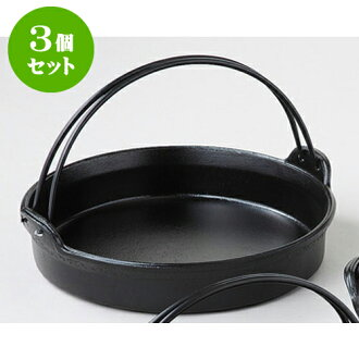 Three set ☆ cooking sloppy container ☆ hanging; refer; come; frying pan Φ 26 [1,100 g of size 26 x 5cm]