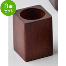 3個セット☆ 木製卓上小物 ☆ 木製ピックスタンド ブラウン [ 約4.3 x 4.3 x H6cm ] 【 料亭 旅館 和食器 飲食店 業務用 】
