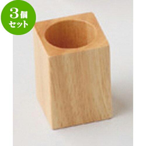 3個セット☆ 木製卓上小物 ☆ 木製ピックスタンド ナチュラル [ 約4.3 x 4.3 x H6cm ] 【 料亭 旅館 和食器 飲食店 業務用 】