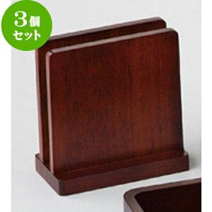 3個セット☆ 木製卓上小物 ☆ 木製メニュースタンド ブラウン [ 約10 x 5 x H10.5cm ] 【 料亭 旅館 和食器 飲食店 業務用 】