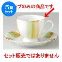 5個安排☆咖啡C/S☆黎明10草綠咖啡杯[10.8 x 8.3 x 7cm 200cc 120g]