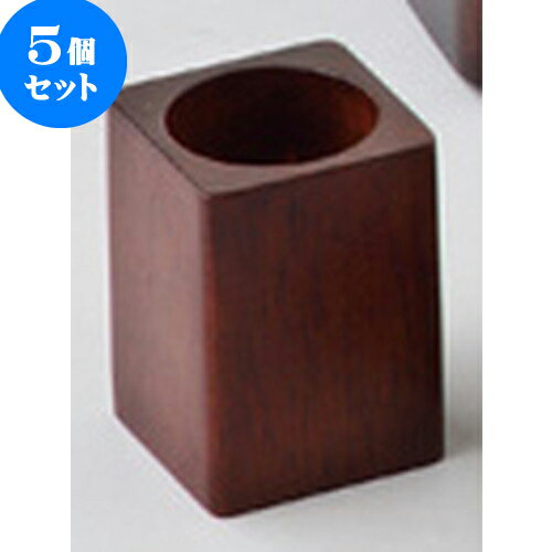 5個セット ☆ 木製卓上小物 ☆ 木製ピックスタンド ブラウン [ 約4.3 x 4.3 x H6cm ] 【 料亭 旅館 和食器 飲食店 業務用 】