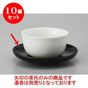10個セット 千茶 会津塗留40ダルマ茶托 [11.8 x 2cm] | 湯呑 湯のみ せん茶 千茶 一服 人気 おすすめ 食器 業務用 飲食店 カフェ うつわ 器 おしゃれ かわいい ギフト プレゼント 引き出物 誕生日
