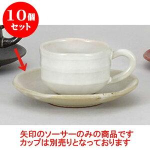 10個セット 碗皿 白柚子ゆったりコーヒー皿 [15 x 2.6cm] 土物 | コーヒー カップ ティー 紅茶 喫茶 碗皿 人気 おすすめ 食器 洋食器 業務用 飲食店 カフェ うつわ 器 おしゃれ かわいい ギフト プ