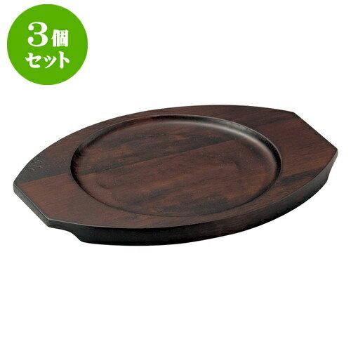 3個セット 洋陶単品 木台受板(丸型大) (ソ) [23 x 17cm(内寸15cm)] 【輸入品 料亭 旅館 和食器 飲食店 業務用】