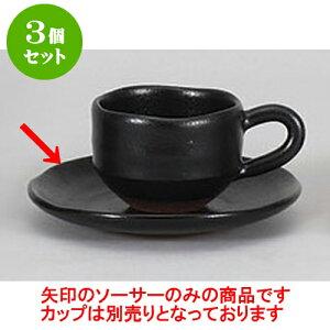 3個セット 碗皿 黒柚子ゆったりデミタスコーヒー皿 [12.3 x 1.8cm]   コーヒー カップ ティー 紅茶 喫茶 碗皿 人気 おすすめ 食器 洋食器 業務用 飲食店 カフェ うつわ 器 おしゃれ かわいい ギフ