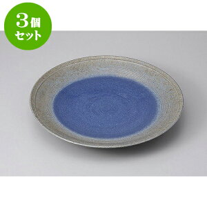 3個セット 丸盛皿 藍華8.0皿 [25 x 3.5cm] | 盛り皿 盛皿 人気 おすすめ フルーツ皿 パーティー パスタ皿 食器 業務用 飲食店 カフェ うつわ 器 ギフト プレゼント 引き出物 誕生日 贈り物 贈答品