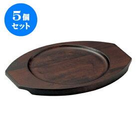 5個セット 洋陶単品 木台受板(丸型大) (ソ) [23 x 17cm(内寸15cm)] 【輸入品 料亭 旅館 和食器 飲食店 業務用】