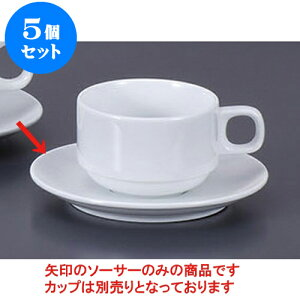 5個セット 碗皿 シェフズスタック兼用皿 [14.2 x 1.7cm] | コーヒー カップ ティー 紅茶 喫茶 碗皿 人気 おすすめ 食器 洋食器 業務用 飲食店 カフェ うつわ 器 おしゃれ かわいい ギフト プレゼン