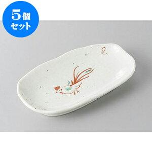 5個セット 小皿 赤絵鳥楕円串皿 [16.8 x 9.7 x 2.8cm] | 小皿 取り皿 人気 おすすめ 食器 業務用 飲食店 小さいお皿 カフェ うつわ 器 おしゃれ かわいい ギフト プレゼント 引き出物 誕生日 贈り物