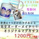 Original-mugcup