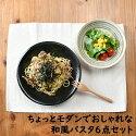 和風パスタ皿6点セット|パスタ皿食器セット麺皿ランチおしゃれカフェ風